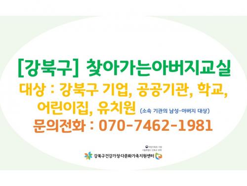 [강북구] 찾아가는 아버지교실 기관모집 관련 이미지