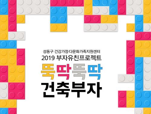 [성동구] 2019 부자유친 : 뚝딱뚝딱 건축부자