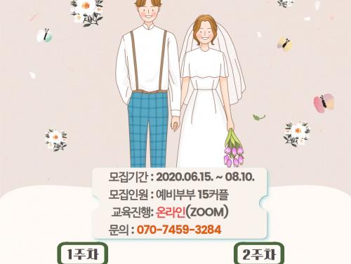 [동대문구] 온라인 예비부부교실 : 함께 걷다. 너와 나의 '동행'