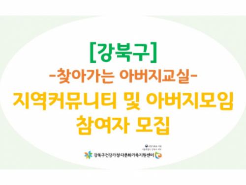 [강북구] 찾아가는아버지교실 지역커뮤니티 및 아버지모임 참여자 모집