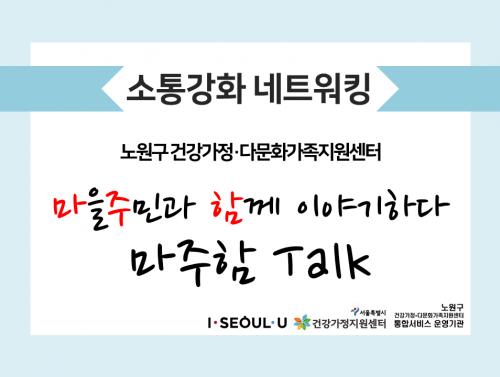 [노원구] 소통강화 네트워킹 : 마주함 Talk 관련이미지