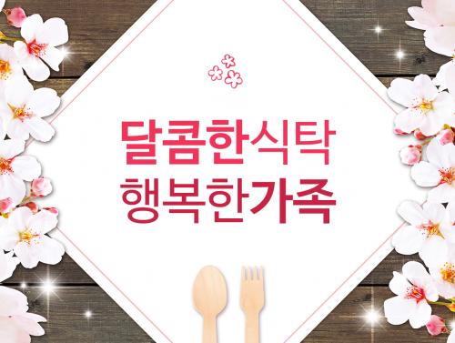달콤한식탁, 행복한가족 관련 이미지
