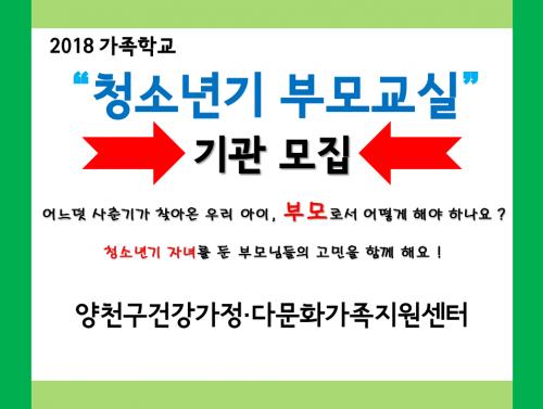 [양천구]청소년기 부모교실 참여 기관(학교) 모집