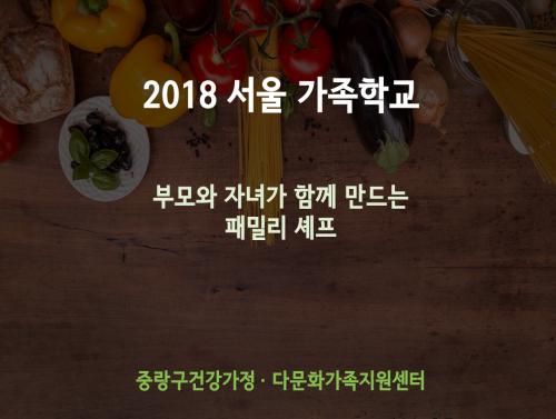 2018 서울 가족학교 부모와 자녀가 함께하는 패밀리 셰프