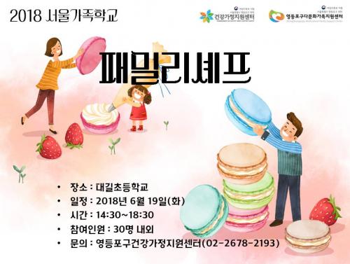 [영등포구] 패밀리셰프 : 부모님께 바치는 효도 밥상 관련 이미지