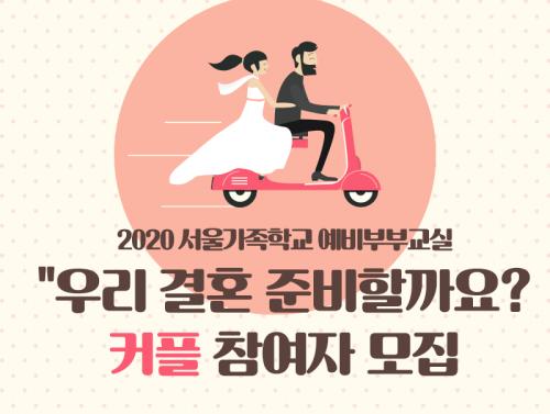 [강북구] 예비부부교실 : 우리 결혼 준비할까요? 관련 이미지