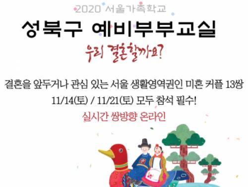 [성북구]온라인 예비부부교실