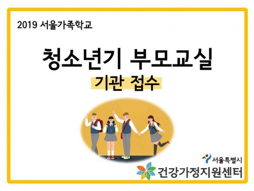 [기관접수] 2019 서울가족학교 청소년기 부모교실