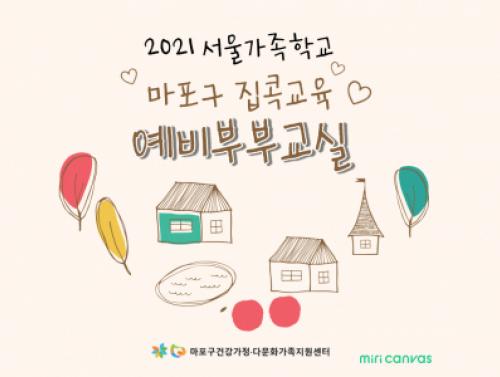 [마포구] 예비부부교실 : 2021 집콕교육