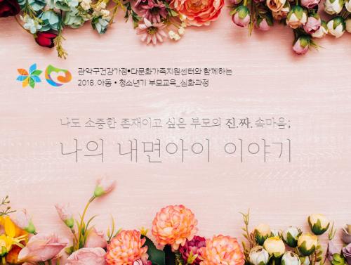 아동청소년기 부모교실(심화과정)_대표이미지
