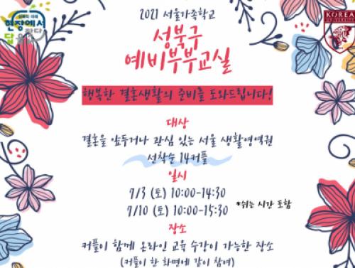 [성북구] 온라인 예비부부교실 관련 이미지