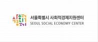 서울시사회적경제지원센터 로고