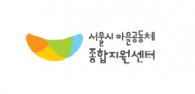 서울시 마을공동체 종합지원센터 로고