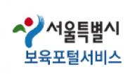 서울시 보육포털사이트 로고