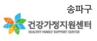 송파구 건강가정지원센터 로고