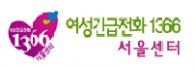 서울시 여성긴급전화 1366 로고