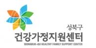 성북구 건강가정지원센터 로고