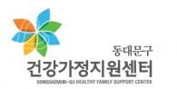 동대문구 건강가정지원센터 로고