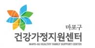 마포구 건강가정지원센터 로고