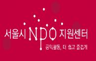 서울시NPO지원센터 로고
