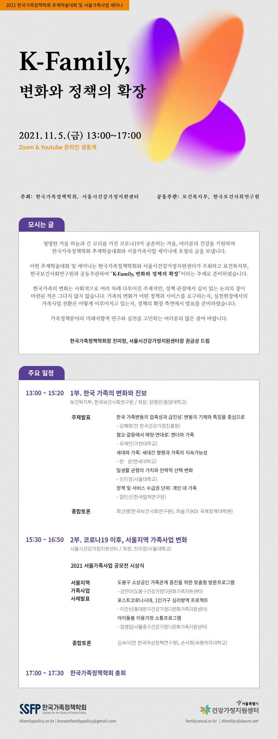 2021 서울가족사업 세미나