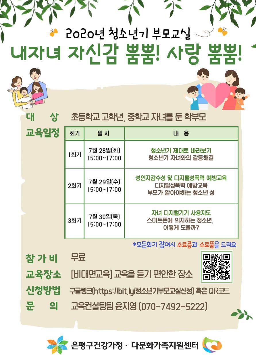 (2차) 청소년기부모교실 홍보지.png