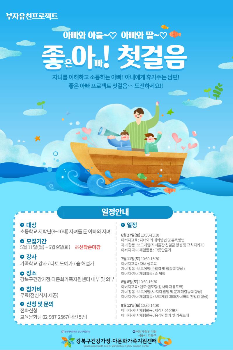 강북구건강가정다문화가족지원센터 부자유친프로젝트