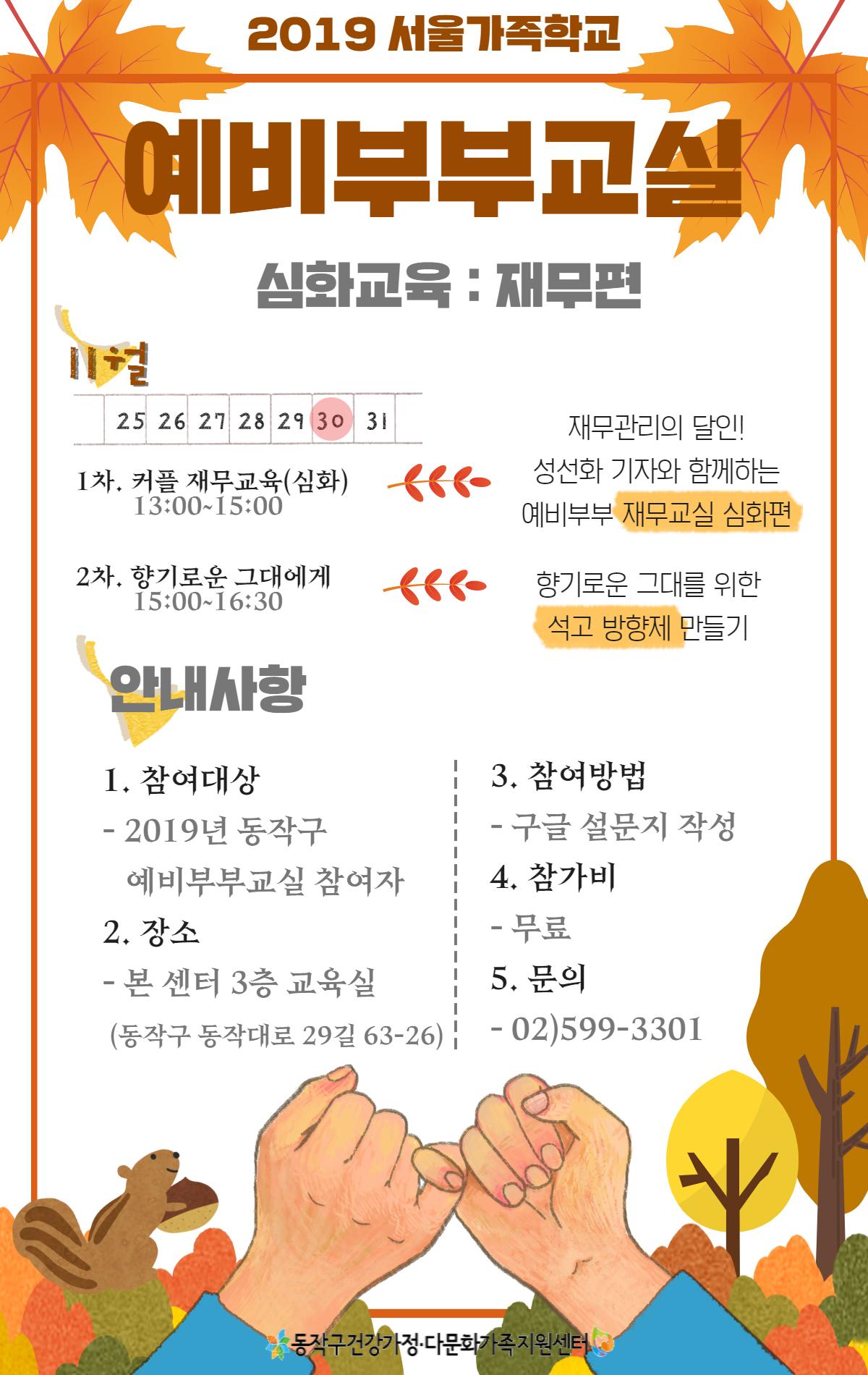 [동작구]에비부부교실_심화_재무.png