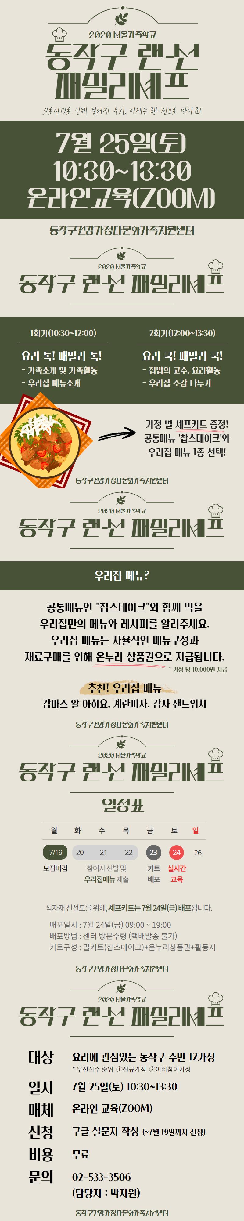 [동작구]패밀리셰프_홍보지