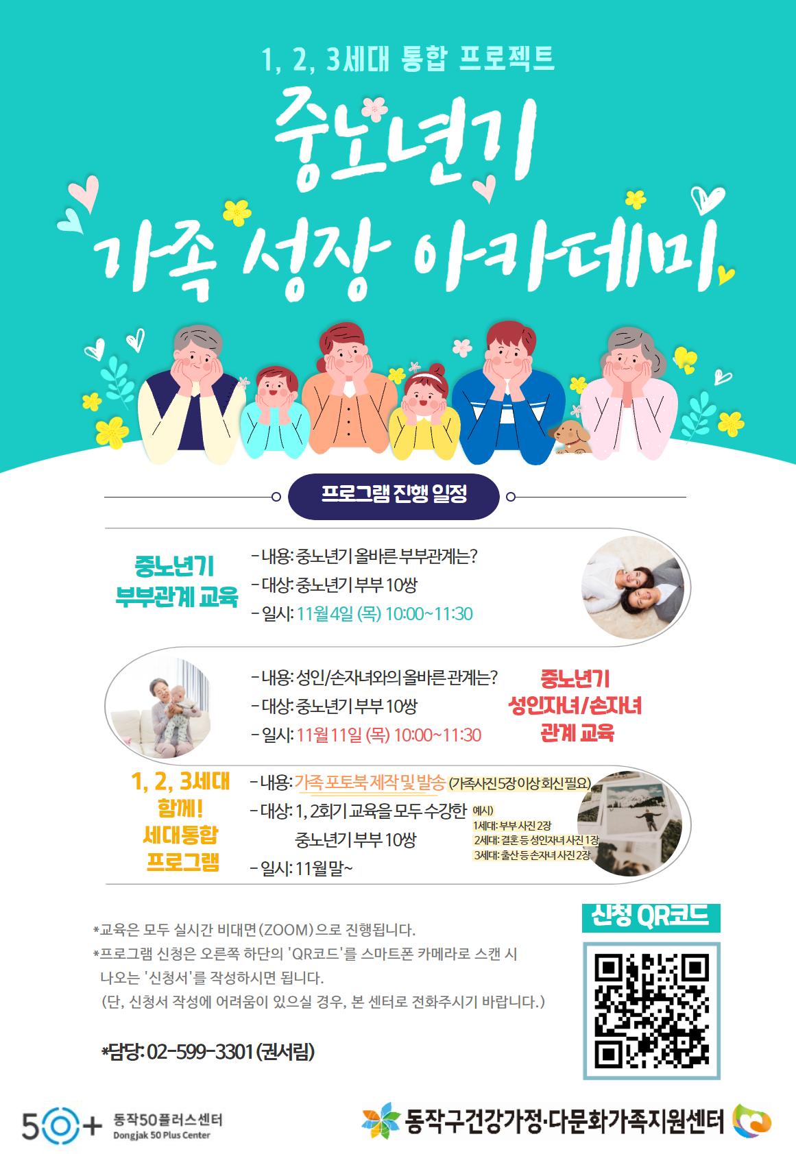 중노년기 가족성장 아카데미 포스터