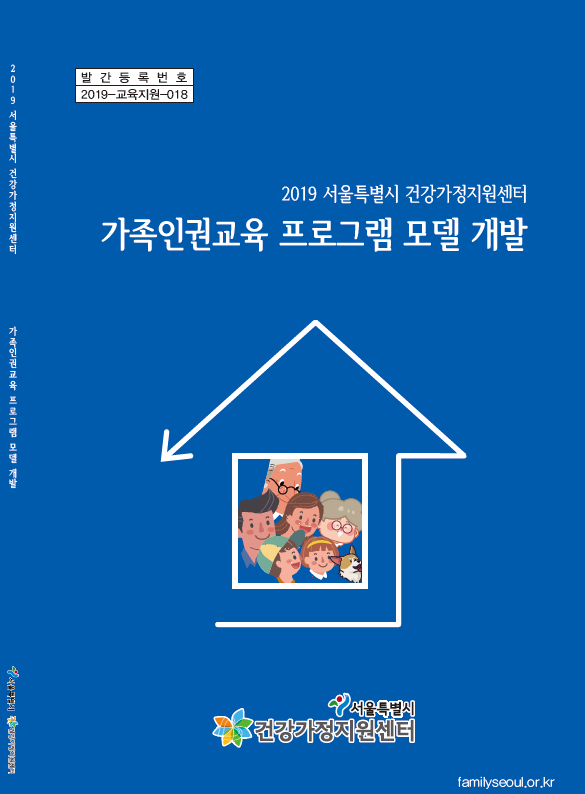 가족인권교육 프로그램 모델 개발 표지