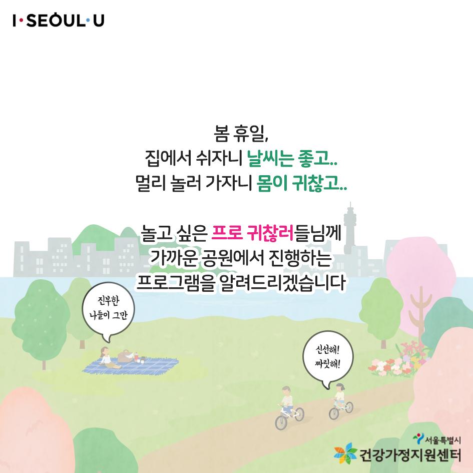 열일하는 서울시 봄 공원 프로그램 알려줌 사진 1