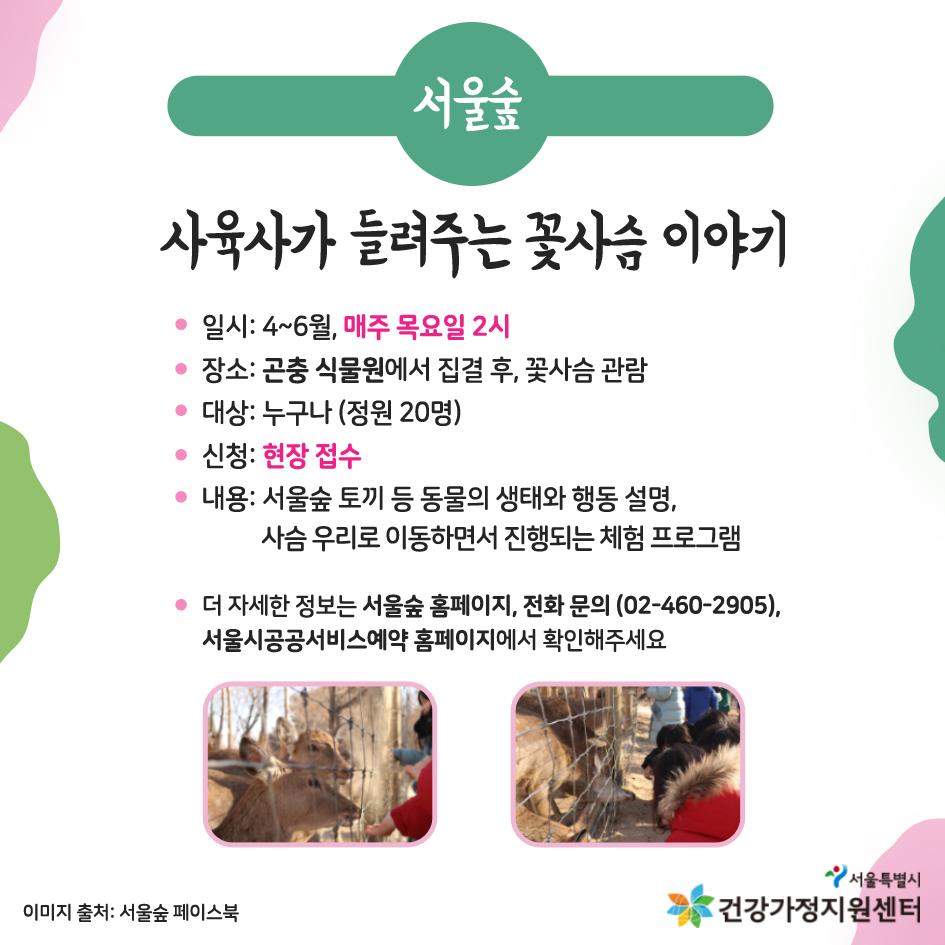 열일하는 서울시 봄 공원 프로그램 알려줌 서울숲 꽃사슴 이야기 이미지