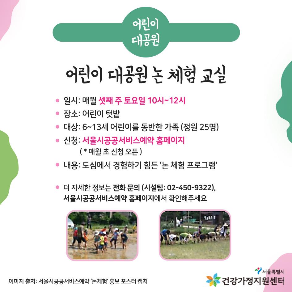 열일하는 서울시 봄 공원 프로그램 알려줌 어린이 대공원 논체험 교실 이미지