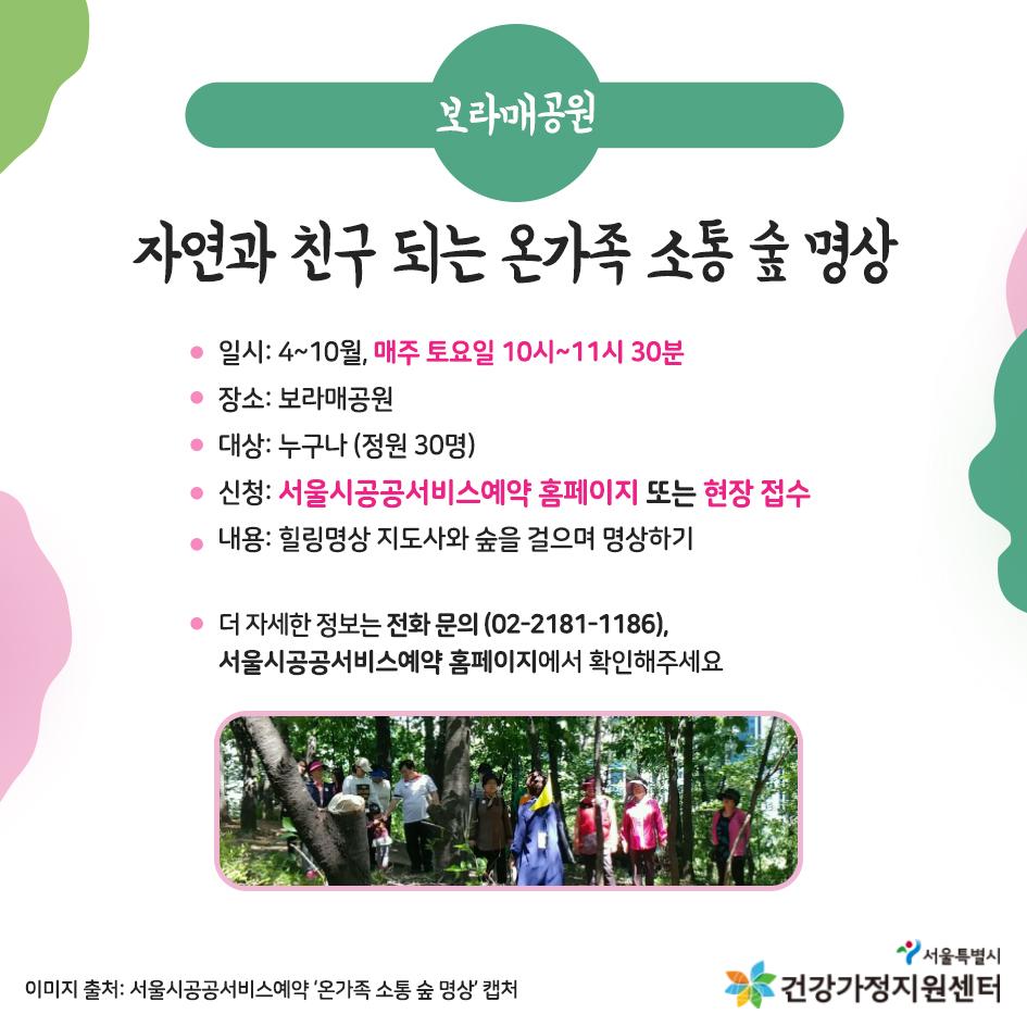 열일하는 서울시 봄 공원 프로그램 알려줌 보라매공원 숲명상 이미지