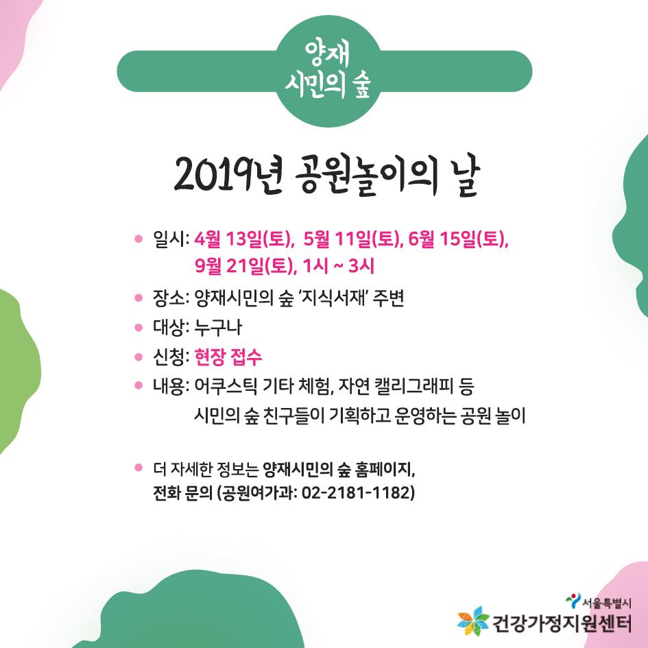 열일하는 서울시 봄 공원 프로그램 알려줌 양재시민의 숲 공원의날 이미지