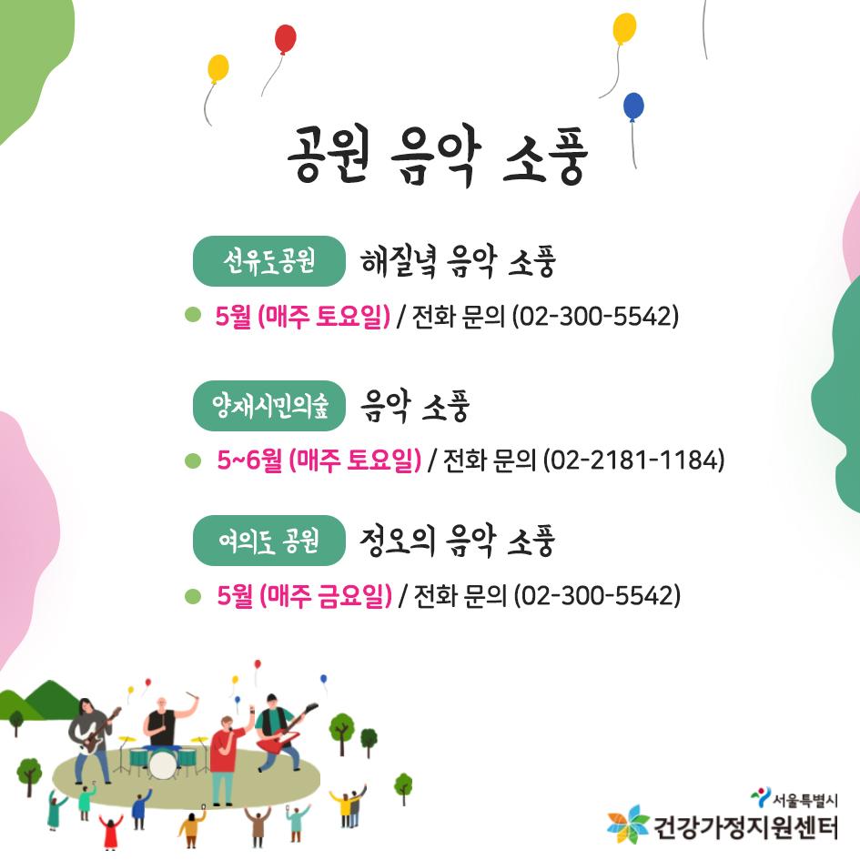 열일하는 서울시 봄 공원 프로그램 알려줌 음악소풍 이미지