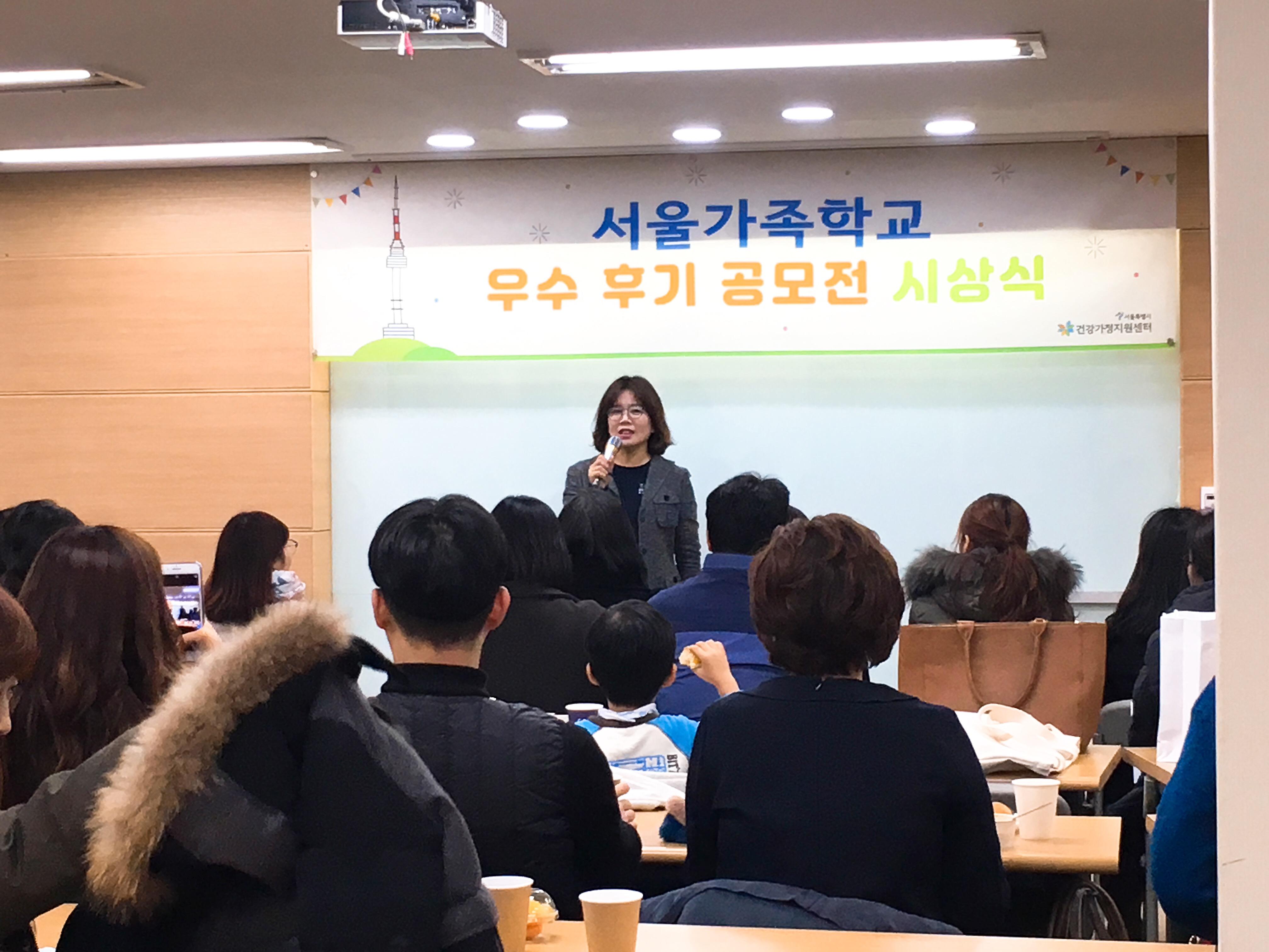 2018 서울가족학교 우수후기시상식