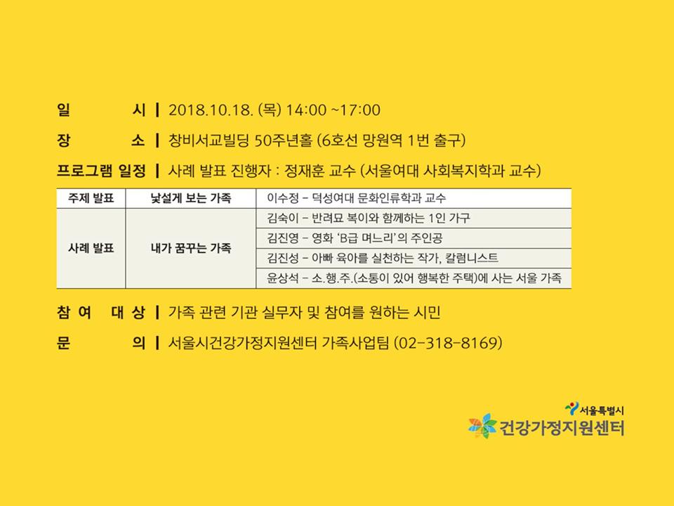서울별별가족이야기 좌담회 내용 (2).png