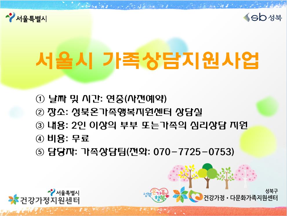 [성북구]서울시 가족상담지원사업(부부/가족 심리상담)