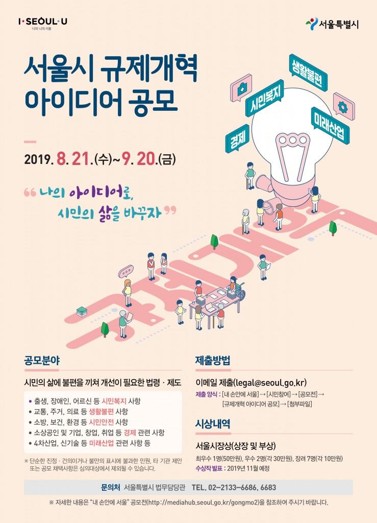 서울시 규제개혁 아이디어 공모.