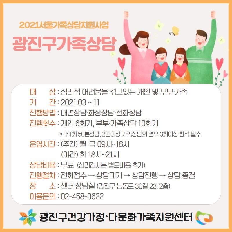 [광진구] 가족상담지원사업