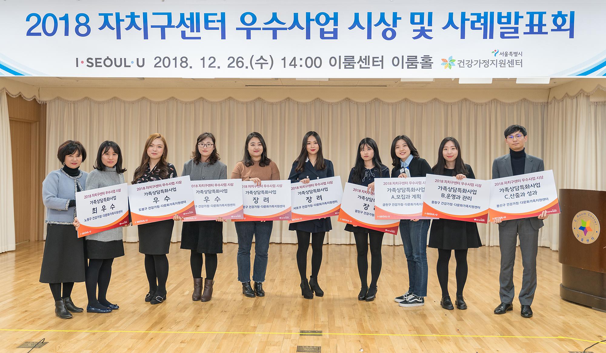 서울시센터_우수사업시상및사례발표2018