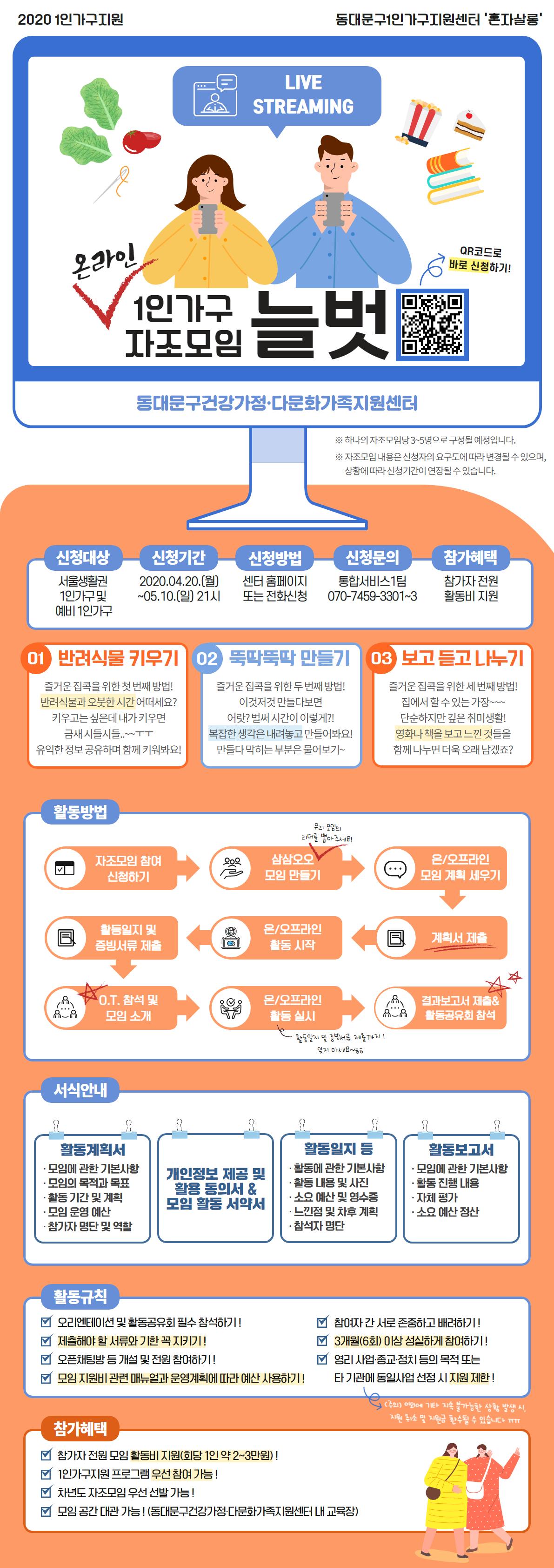 [동대문구] 2020 1인가구 온라인 자조모임 '늘벗'