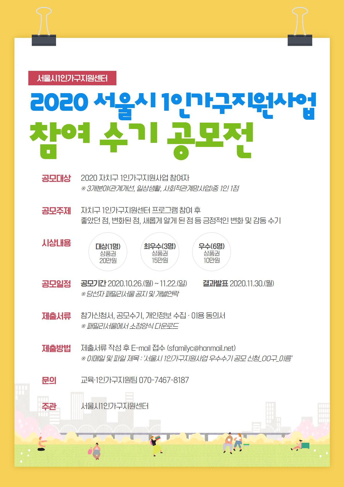 2020년 서울시 1인가구지원사업 참여 우수수기 공모