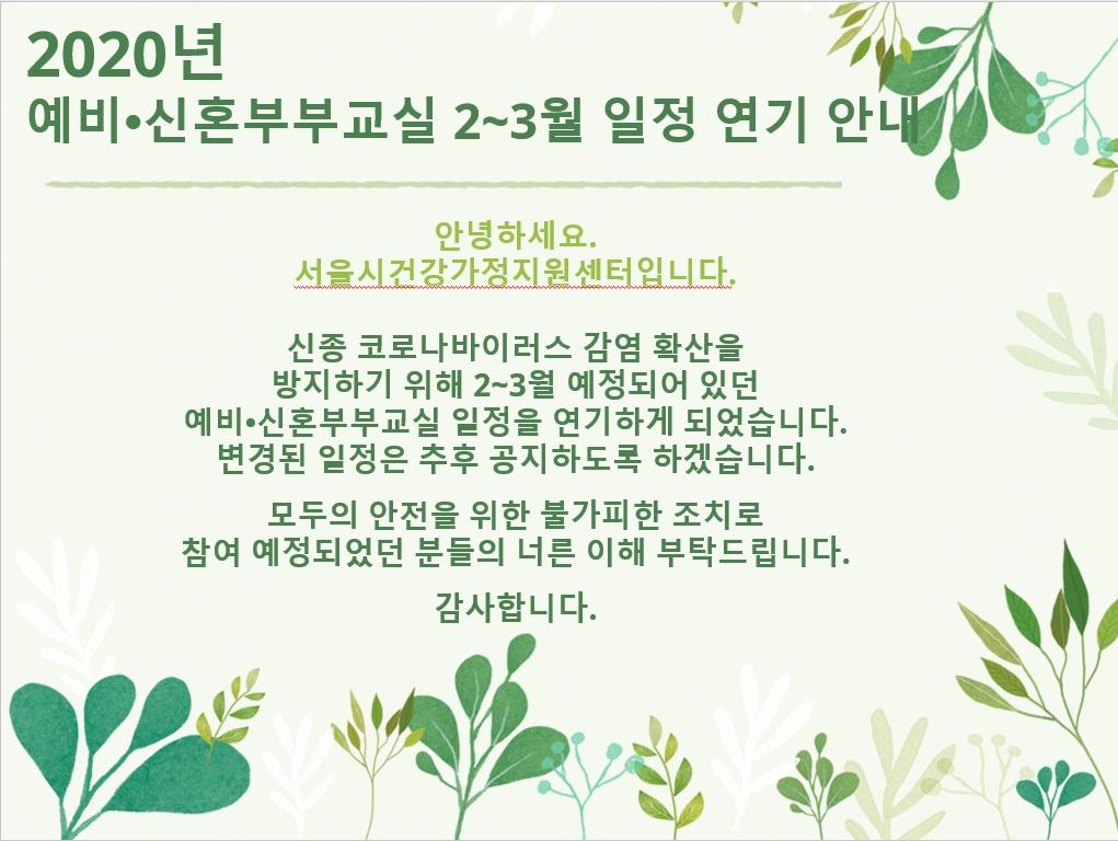 2020년 서울가족학교 예비·신혼부부교실 2~3월 일정 연기 안내