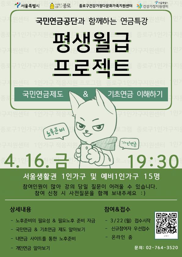 종로구 1인가구 적응지원 평생월급 프로젝트 안내문.png