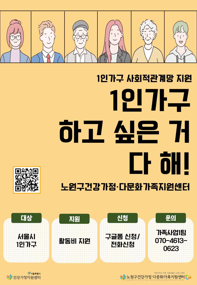 [노원구] 1인가구지원사업 사회적관계망 프로그램 홍보지