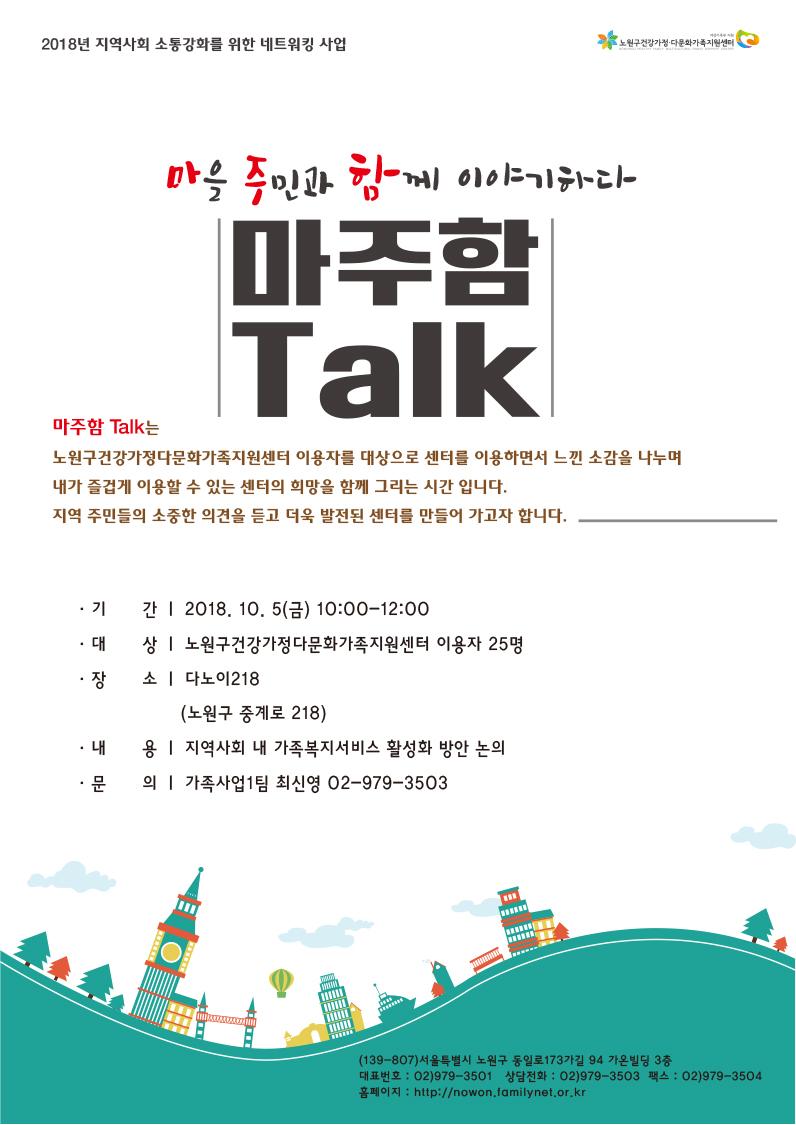 노원구 소통강화네트워킹 '마주함 Talk' 관련 이미지