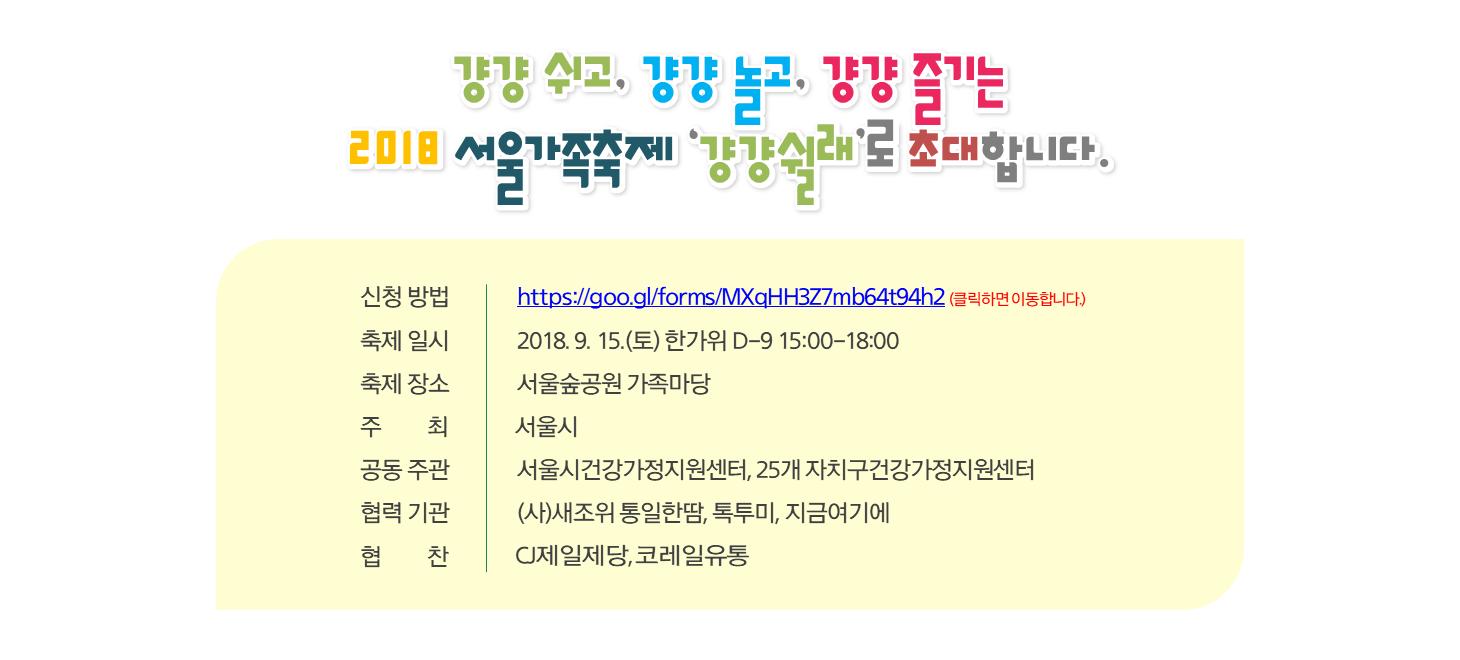 서울가족축제 걍걍쉴래 서울시건강가정지원센터